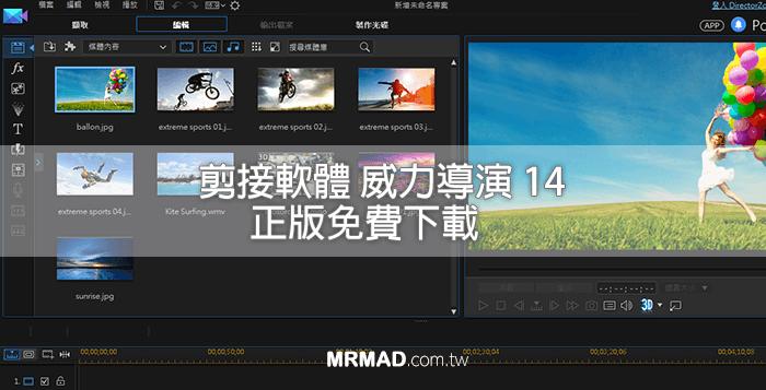 訊連科技,威力導演-14樂
