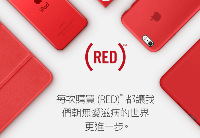 apple-red-2016-world-aids-day-1