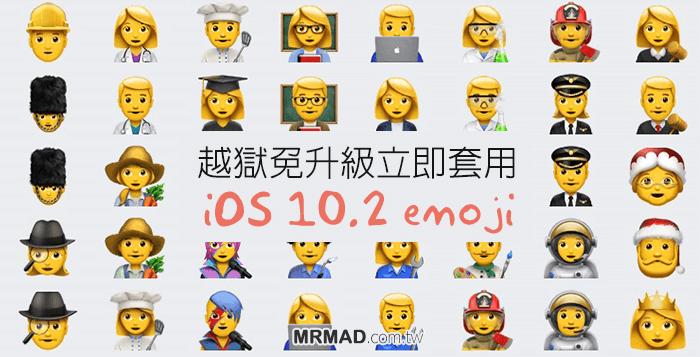 ios10-表情圖案覆蓋