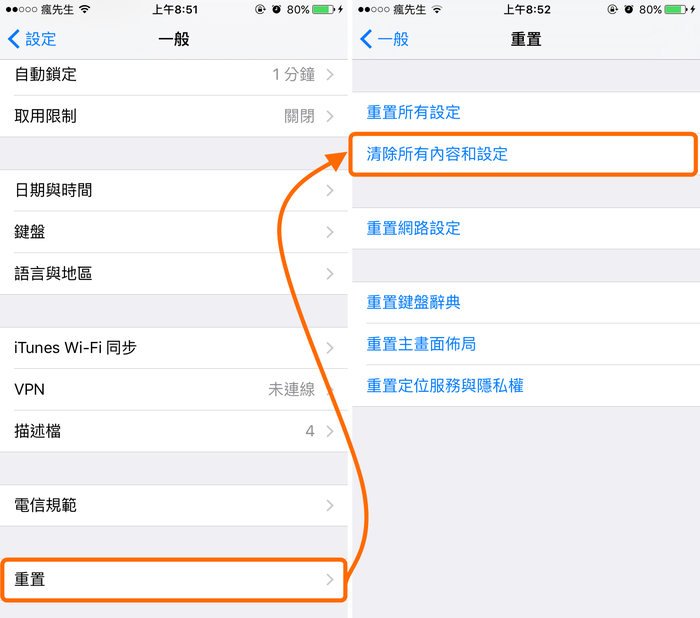 iphone-16g-free-up-space-6