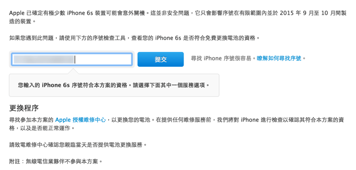 iphone6s-battery-recall-3