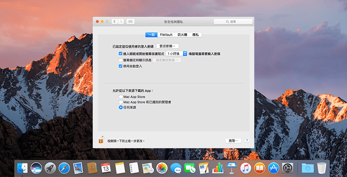 macos-sierra-unidentified-developer