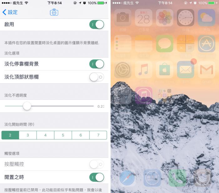 Evanesco:讓iOS主畫面APP圖示擁有呼吸動態效果(含中文化)