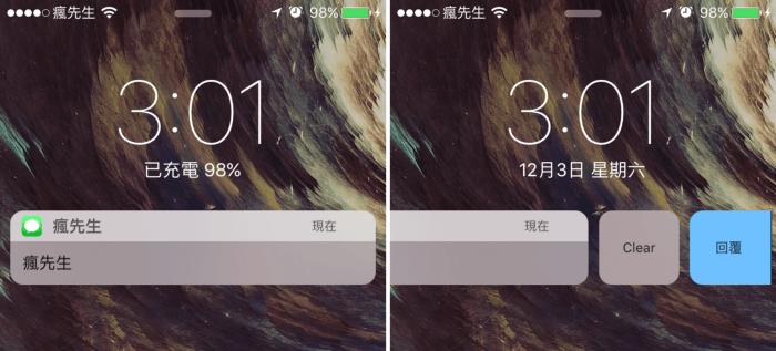 notifications10-tweak-4