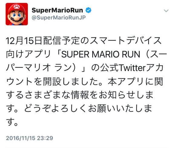 日本App Store發出《Super Mario Run》正確開放時間是12月16日