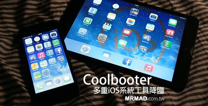 CoolBooter:超強iOS引導工具來了!讓iPhone、iPad能實現雙系統