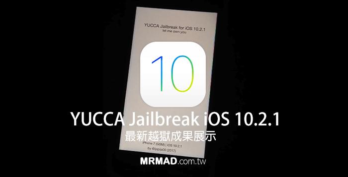 iOS 10.2.1 beta2 越獄漏洞依舊存在!ijapija00展示YUCCA越獄工具