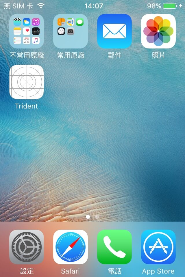 [iOS9越獄]Trident越獄工具:針對 iOS 9.1-9.3.4 32位元越獄工具正式釋出