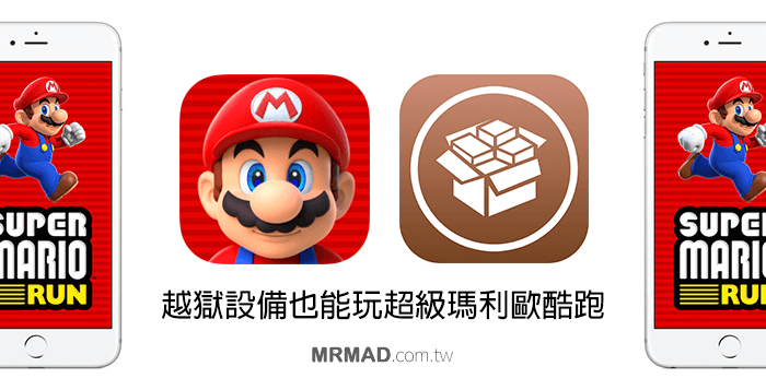 jailbreak-super-mario-run