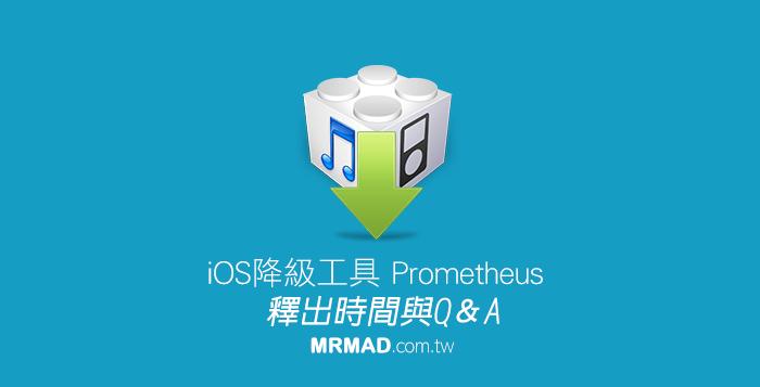 iOS降級工具Prometheus推出時間確定!含降級工具相關問題謎底解答
