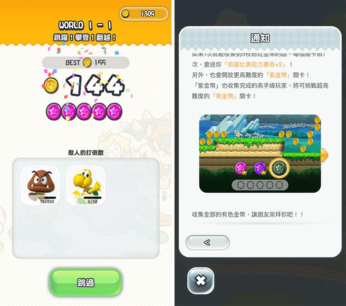 《Super Mario Run》要花300解鎖嗎?告訴您最困難與最有挑戰性關卡