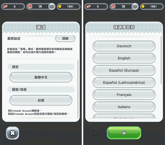 super-mario-run-new-character-points-2