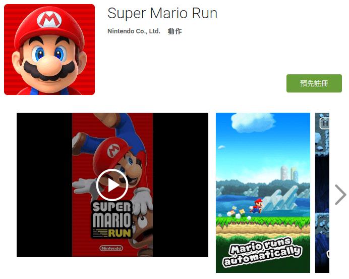 超級瑪利歐酷跑準備登入Android版本!搶先預約登記Google Play提醒