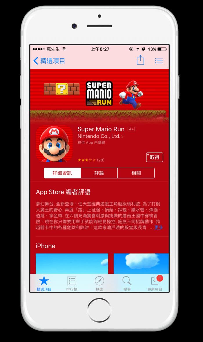 super-mario-run-appstore-download-2