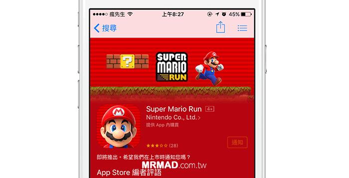 super-mario-run-appstore-download