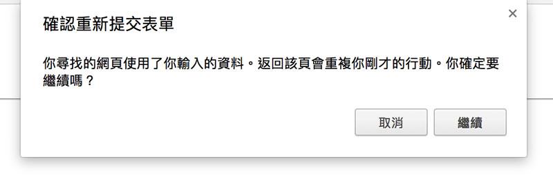 透過懶人版網頁自動獲取 iOS 12 SHSH2認證檔教學