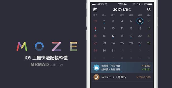MOZE 2.0:iOS最專業多功能、便利與輕快秒速記帳APP軟體