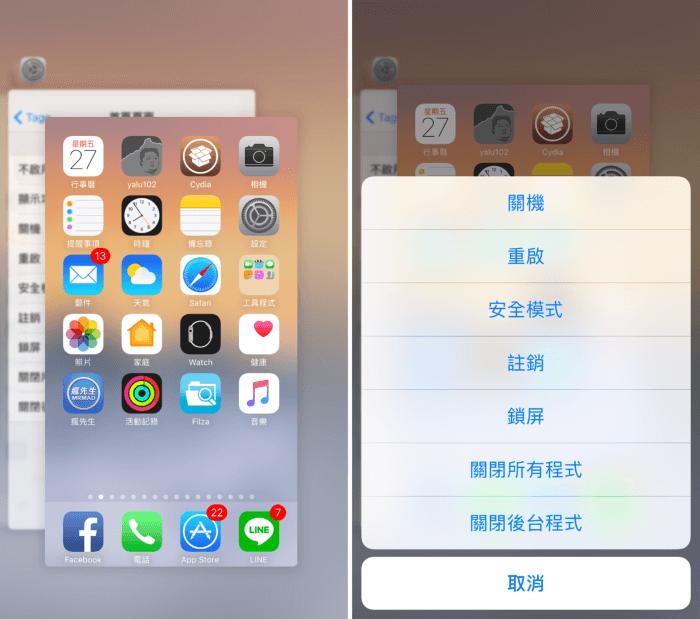 [Cydia for iOS] Tage 精簡多工手勢神器!讓您完全解放HOME鍵