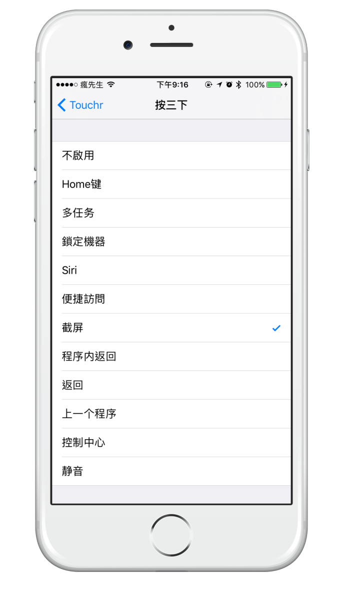 Touchr 解放 TouchID 功能!完美取代VirtualHome最佳插件