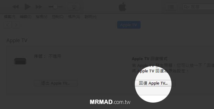 [tvOS教學]Apple TV如何進入DFU模式?tvOS 10.1.1如何降回tvOS 10.1