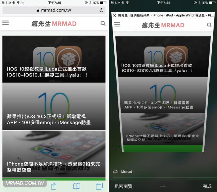 多數iPhone與iPad用戶不知道的「7個iOS必學招式」!