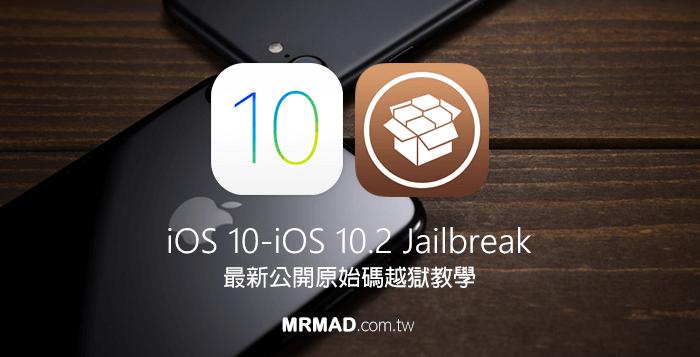 [iOS 10越獄教學]iOS 10-iOS 10.2公開原始碼越獄工具「Yalu102」正式推出!
