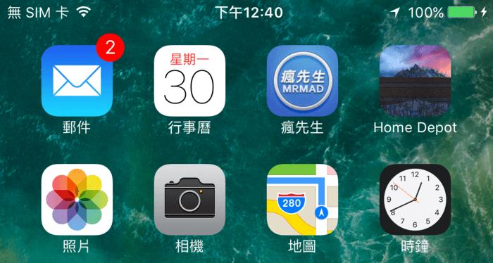 [iOS9越獄]iOS 9.2-9.3.4的32位元越獄工具Home Depot釋出