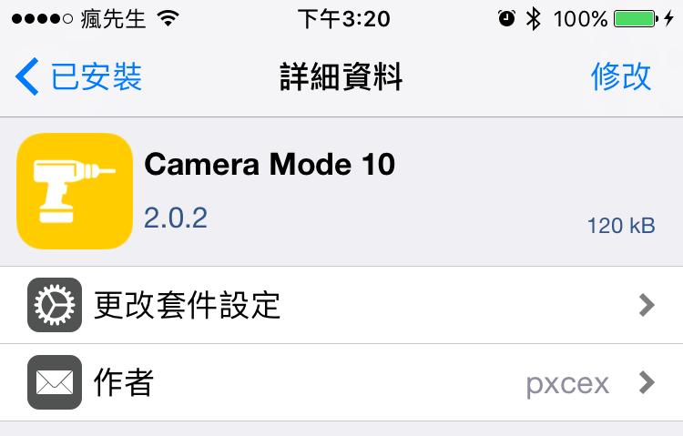 Camera Mode 10 讓非iPhone 7 Plus機種也能夠實現人像模式功能