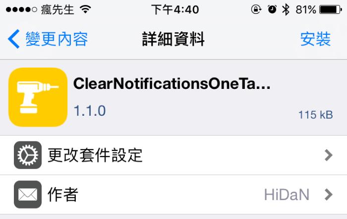 ClearNotificationsOneTapPlz 一鍵快速刪除通知中心當日訊息