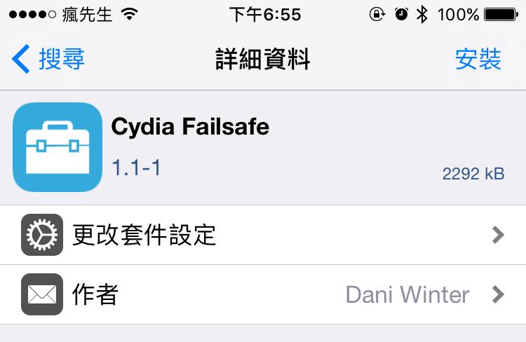 Cydia Failsafe 修補Cydia不知名原因造成消失或是閃退工具