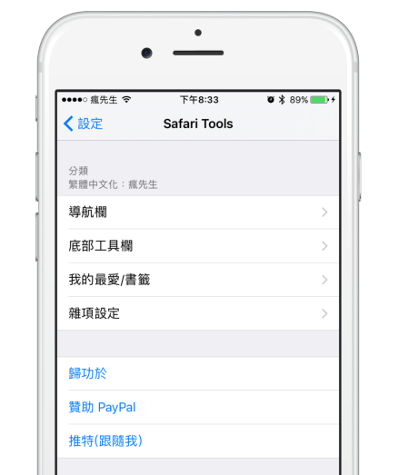 Safari Tools 讓Safari介面與功能變的更不一樣
