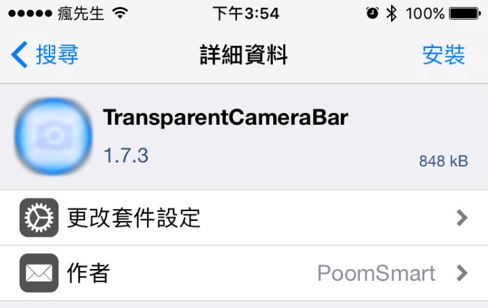 TransparentCameraBar 關閉iPhone相機上下兩條黑色底圖