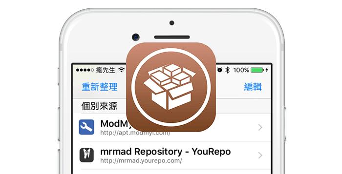 iOS iPhone iPad]JB後Cydia基本操作認知,與iOS6~iOS12 Cydia軟體源推薦