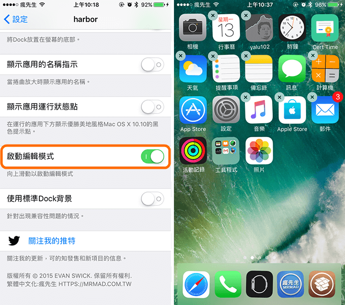 Harbor (iOS 10) 將macOS上的Dock動態縮放效果搬進iOS