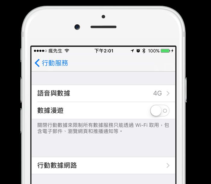 旅遊必學!防止出國後會收到iPhone漫遊帳單費用超貴設定技巧