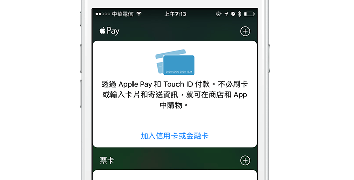 [教學]完美解決 Wallet 內沒出現 Apple Pay 信用卡輸入選項方法
