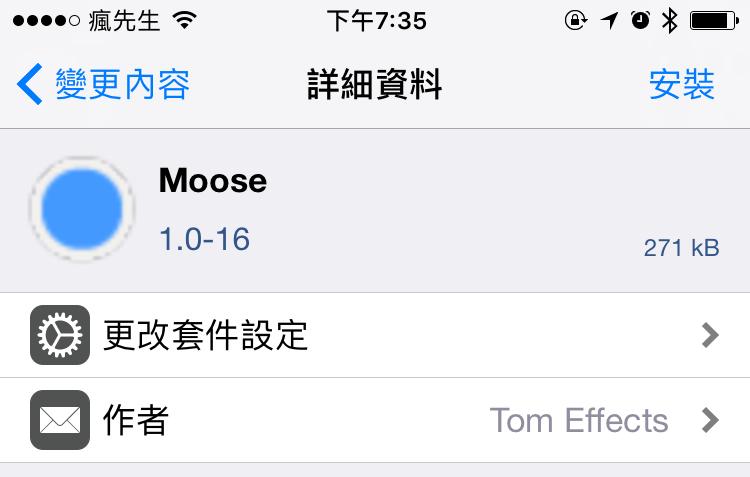 Moose 輕鬆自訂iOS輸入法游標與反白選取顏色