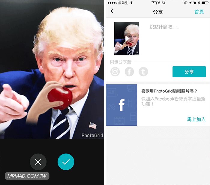 [iPhone/Android教學]愚人節到了?就用 PhotoGrid 來惡整一下朋友吧