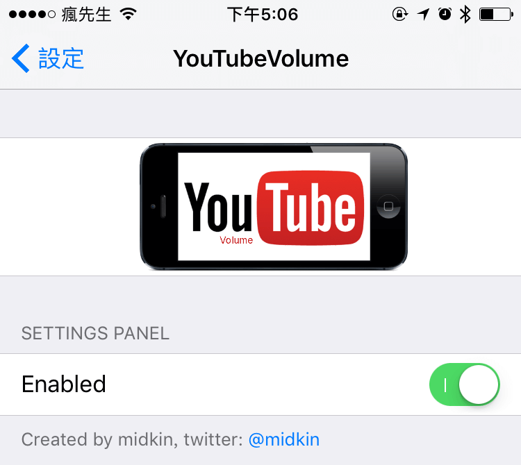 YouTubeVolume 將Youtube音量調整風格套用至iOS系統上