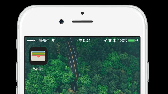 【攻略教學】台灣 Apple Pay 設定方法與付款操作教學