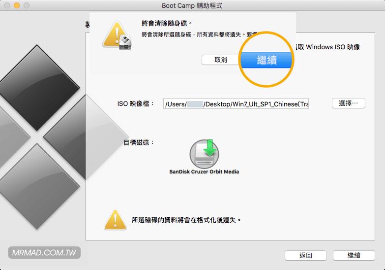 Bootcamp 教學攻略!透過 Mac 電腦安裝 Windows 雙系統