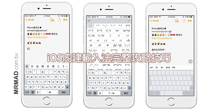 [iOS技巧]iPhone用戶必學的iOS內建輸入法完整攻略技巧