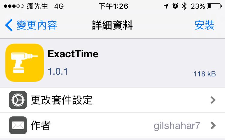 ExactTime 將通知中心時間改為完整時間顯示