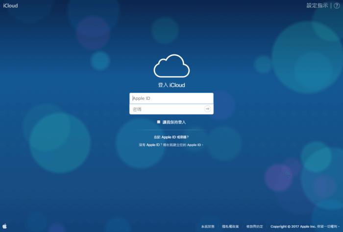 蘋果替 iCloud.com 背景風格改為動態藍色氣泡效果