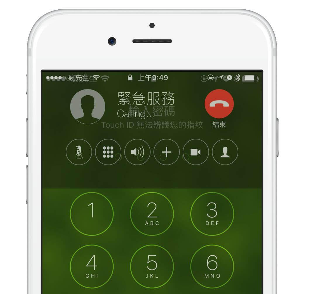 [iOS教學]如何透過Siri也能直接快速叫救護車、報警、消防車