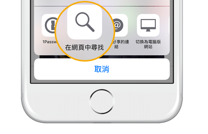 [iOS教學]如何在iPhone或iPad上透過Safari叫出Ctrl+F搜尋功能?