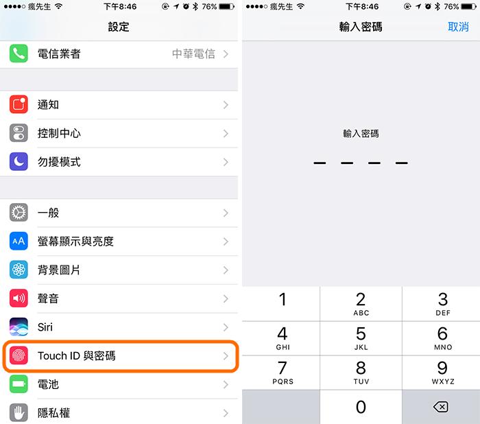 [iOS教學]教你一鍵關閉解鎖畫面上的Widget頁面功能