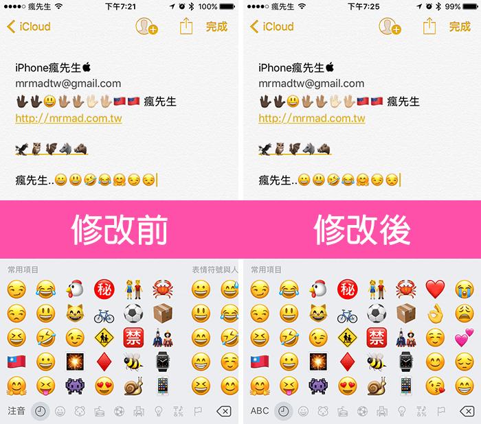 NotSoRecentlyUsed 突破Emoji預設常用項目貼圖顯示數量!提高至150組