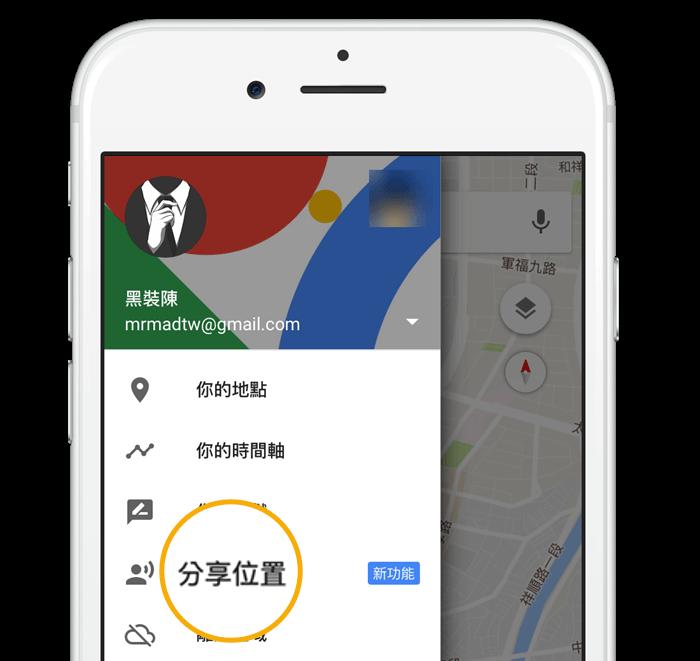 Google地圖也能即時分享所在位置功能!讓雙方可以更快找到彼此,適合iPhone與Android用戶