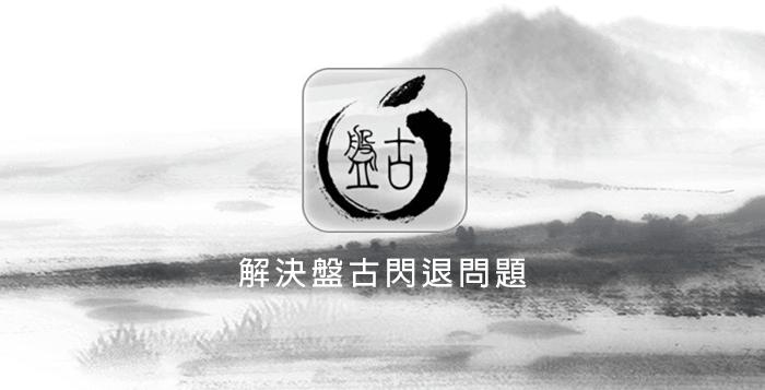 解決盤古iOS 9.2-9.3.3越獄APP開始閃退,導致無法激活越獄